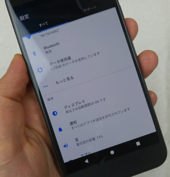 Password Reset with Android Device Manager